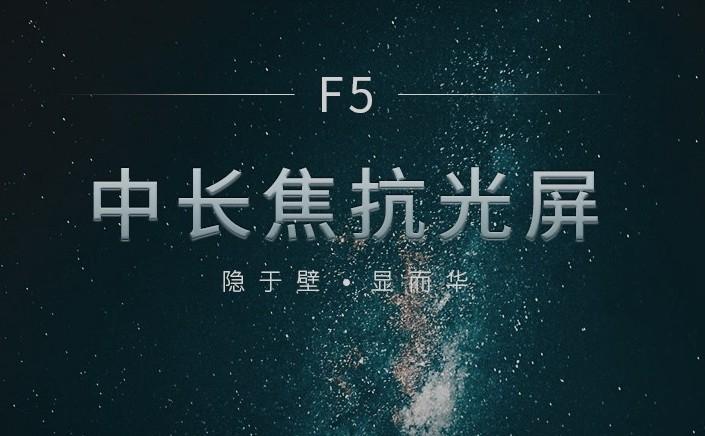 F5壁画光学屏